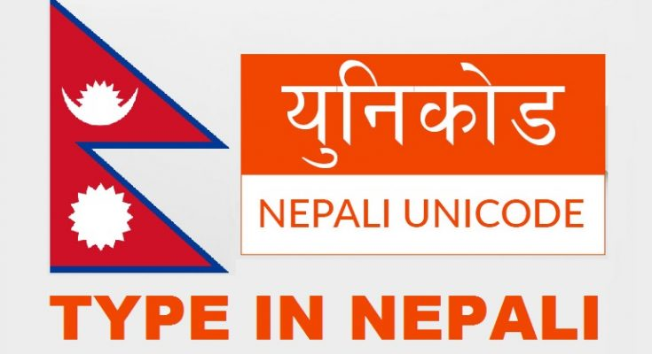 type in nepali, Nepali unicode tool